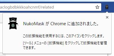 NukoMaskが追加された
