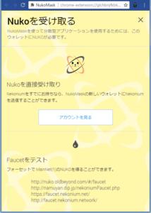 Nukoを受け取る方法