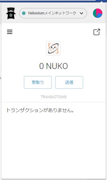 NukoMaskインストール完了